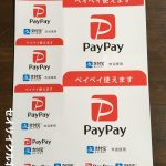 PayPay 取扱開始です